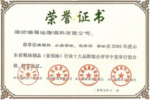 200511粮油十大品牌