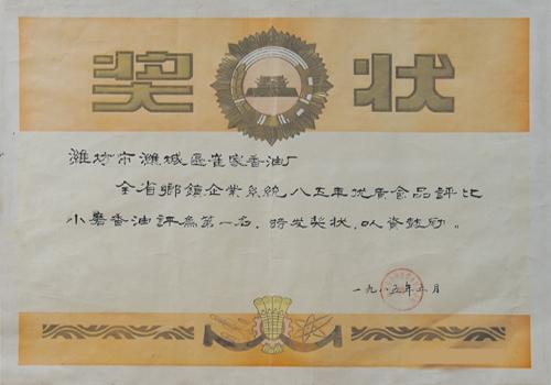 198505省优