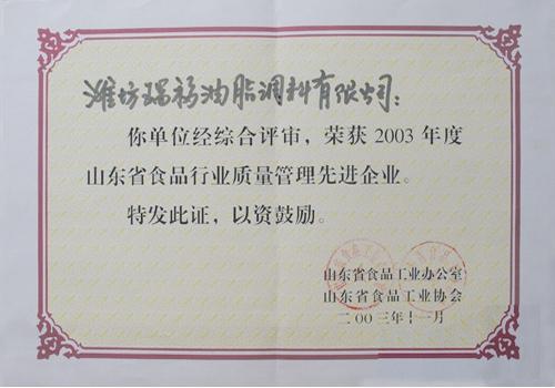 200311先进企业