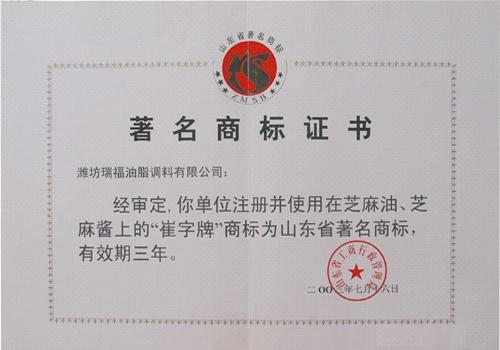 200307省著名商标